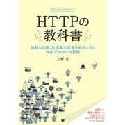HTTPの教科書(翔泳社) [電子書籍]