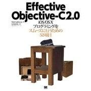 Effective Objective-C 2.0(翔泳社) [電子書籍]