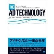 ザ・アドテクノロジー~データマーケティングの基礎からアトリビューションの概念まで(翔泳社) [電子書籍]