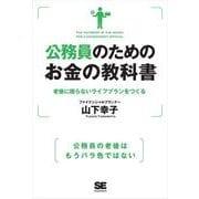 公務員のためのお金の教科書(翔泳社) [電子書籍]