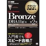 オラクルマスター教科書 Bronze Oracle Database DBA11g編 第2版(翔泳社) [電子書籍]