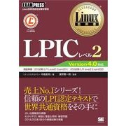 Linux教科書 LPICレベル2 Version4.0 対応(翔泳社) [電子書籍]