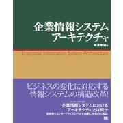 企業情報システムアーキテクチャ(翔泳社) [電子書籍]