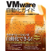 VMware自動化ガイド スクリプティングとワークフローによる管理テクニック(翔泳社) [電子書籍]