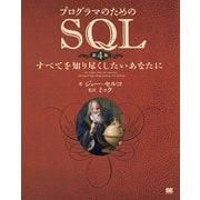 プログラマのためのSQL 第4版 すべてを知り尽くしたいあなたに(翔泳社) [電子書籍]