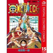 ONE PIECE カラー版 15(ジャンプコミックス) [電子書籍]