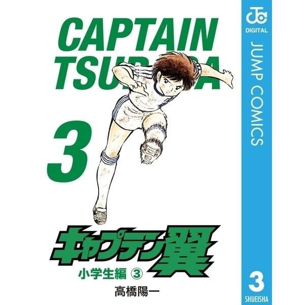 キャプテン翼 3(ジャンプコミックス) [電子書籍]