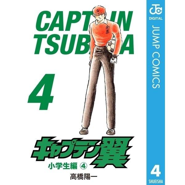 キャプテン翼 4(ジャンプコミックス) [電子書籍]