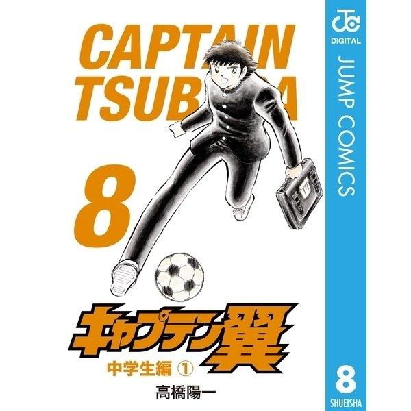 キャプテン翼 8(ジャンプコミックス) [電子書籍]