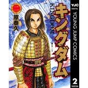 キングダム 2(ヤングジャンプコミックス) [電子書籍]