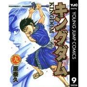 キングダム 9(ヤングジャンプコミックス) [電子書籍]