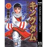 キングダム 11(ヤングジャンプコミックス) [電子書籍]