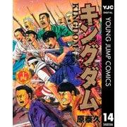 キングダム 14(ヤングジャンプコミックス) [電子書籍]