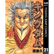キングダム 21(ヤングジャンプコミックス) [電子書籍]