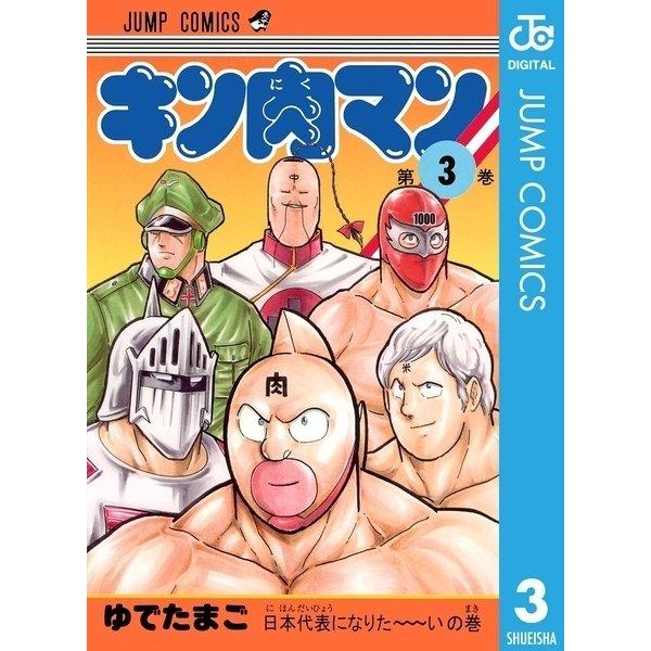 キン肉マン 3(ジャンプコミックス) [電子書籍]