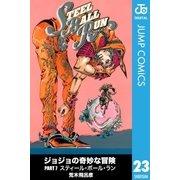 ジョジョの奇妙な冒険 第7部 モノクロ版 23(ジャンプコミックス) [電子書籍]