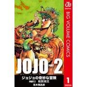 ジョジョの奇妙な冒険 第2部 モノクロ版 1(ジャンプコミックス) [電子書籍]
