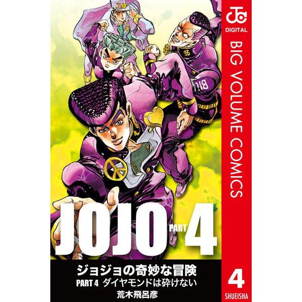 ジョジョの奇妙な冒険 第4部 モノクロ版 4(ジャンプコミックス) [電子書籍]