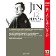 JIN-仁 12(集英社文庫) [電子書籍]