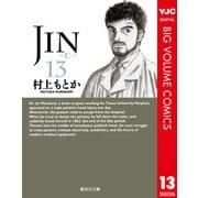 JIN-仁 13(集英社文庫) [電子書籍]