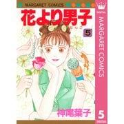 花より男子 5(マーガレットコミックス) [電子書籍]
