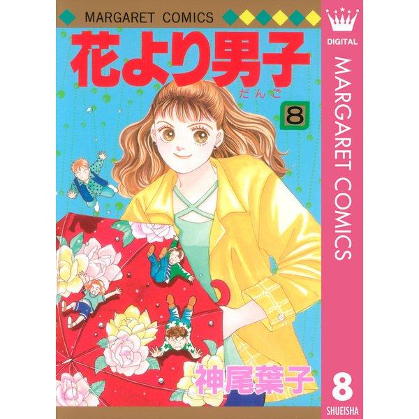 花より男子 8(マーガレットコミックス) [電子書籍]