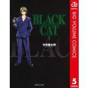 BLACK CAT 5(集英社文庫) [電子書籍]