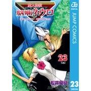 魔人探偵脳噛ネウロ モノクロ版 23(ジャンプコミックス) [電子書籍]