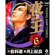 夜王(yaoh) 6(ヤングジャンプコミックス) [電子書籍]