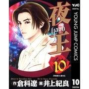 夜王(yaoh) 10(ヤングジャンプコミックス) [電子書籍]