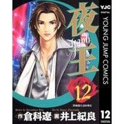 夜王(yaoh) 12(ヤングジャンプコミックス) [電子書籍]