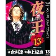 夜王(yaoh) 13(ヤングジャンプコミックス) [電子書籍]