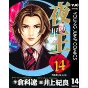 夜王(yaoh) 14(ヤングジャンプコミックス) [電子書籍]