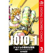 ジョジョの奇妙な冒険 第1部 カラー版 3(ジャンプコミックス) [電子書籍]