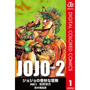 ジョジョの奇妙な冒険 第2部 カラー版 1(ジャンプコミックス) [電子書籍]