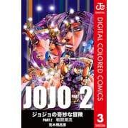 ジョジョの奇妙な冒険 第2部 カラー版 3(ジャンプコミックス) [電子書籍]