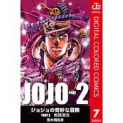 ジョジョの奇妙な冒険 第2部 カラー版 7(ジャンプコミックス) [電子書籍]