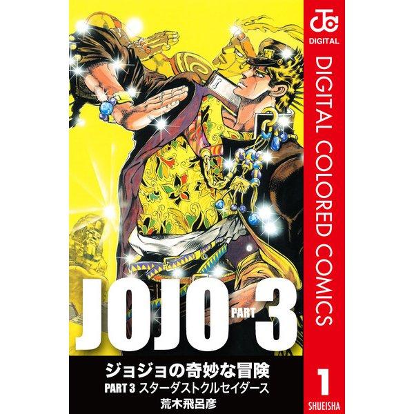 ジョジョの奇妙な冒険 第3部 カラー版 1(ジャンプコミックス) [電子書籍]