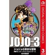 ジョジョの奇妙な冒険 第3部 カラー版 3(ジャンプコミックス) [電子書籍]
