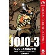ジョジョの奇妙な冒険 第3部 カラー版 6(ジャンプコミックス) [電子書籍]