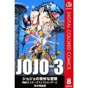 ジョジョの奇妙な冒険 第3部 カラー版 8(ジャンプコミックス) [電子書籍]