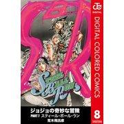 ジョジョの奇妙な冒険 第7部 カラー版 8(ジャンプコミックス) [電子書籍]