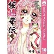 桜姫華伝 10(りぼんマスコットコミックス) [電子書籍]