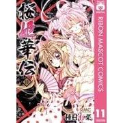 桜姫華伝 11(りぼんマスコットコミックス) [電子書籍]