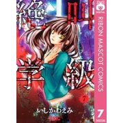 絶叫学級 7(りぼんマスコットコミックス) [電子書籍]
