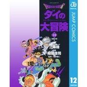 ドラゴンクエスト ダイの大冒険 12(集英社文庫) [電子書籍]