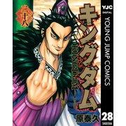 キングダム 28(ヤングジャンプコミックス) [電子書籍]