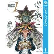 遊☆戯☆王 Vol.1(集英社文庫) [電子書籍]