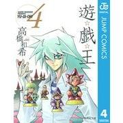 遊☆戯☆王 Vol.4(集英社文庫) [電子書籍]