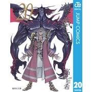遊☆戯☆王 Vol.20(集英社文庫) [電子書籍]